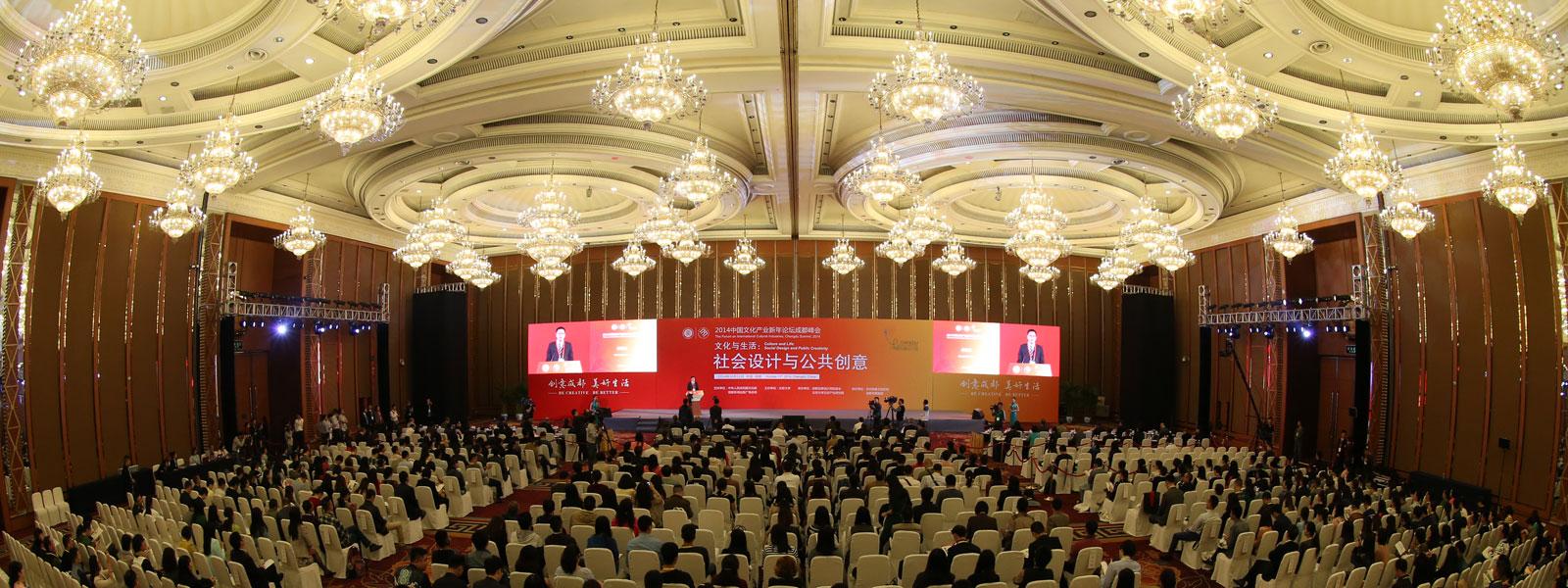 中国文化产业新年论坛