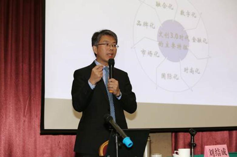 刘结成总裁为第十二期西部文化产业经营管理人才培训班授课