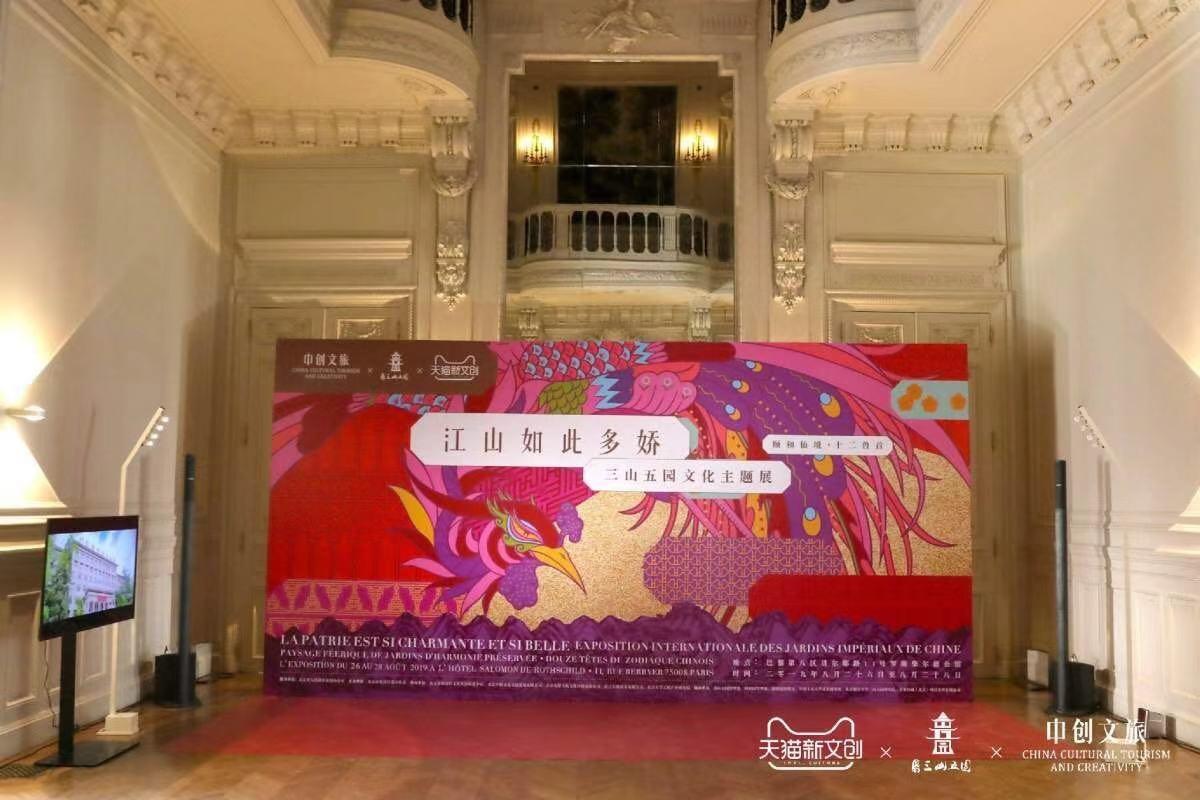 一带一路倡议下的文化遗产创意传承国际研讨会  暨第十三届国际文化产业(IACCI)学术年会在法国巴黎举办