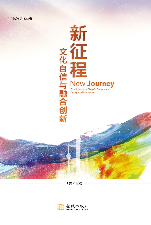 新征程:文化自信与融合创新(文化产业前沿报告 第14辑)