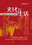 文化与生活:社会设计与公共创意 (文化产业前沿报告 第10辑)