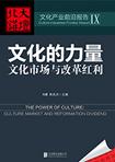 文化的力量:文化市场与改革红利 (文化产业前沿报告 第9辑)