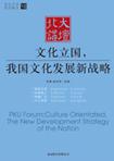 文化立国,我国文化发展新战略 (文化产业前沿报告 第7辑)