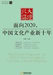 面向2020,中国文化产业新十年 (文化产业前沿报告 第6辑)
