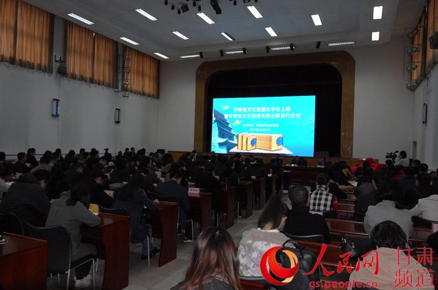 甘肃省文化资源云平台上线