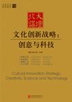 文化创新战略:创意与科技 (文化产业前沿报告 第8辑)