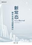 新常态:城市发展与创新设计 (文化产业前沿报告 第11辑)