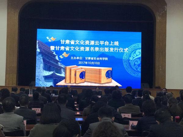 我公司策划实施的甘肃省文化资源云平台正式上线