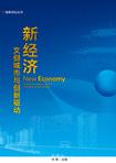 新经济:文创城市与创新驱动 (文化产业前沿报告 第12辑)