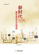 新时代:美好生活与文化使命(文化产业前沿报告-第13辑)